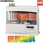 コロナ 煙突式床暖石油ストーブ(輻射) UH-7716PR ポット式輻射+床暖 別置きタンク式