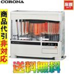 コロナ FF式床暖石油ストーブ(輻射)  UH-F7015PR(W) 別置きタンク式