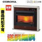 コロナ FF式床暖石油ストーブ(輻射) UH-FSG7015K(MN) スペースネオ床暖 別置きタンク式
