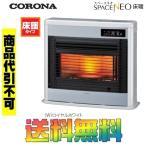 コロナ FF式床暖石油ストーブ(輻射) UH-FSG7015K(W) スペースネオ床暖 別置きタンク式