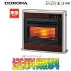 コロナ FF式床暖石油ストーブ(輻射) UH-FSG7016K(MN) スペースネオ床暖 別置きタンク式