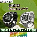 【ポイント10倍】 腕時計型 GPSゴルフナビ ショットナビ Shot Navi  W1-FW  フェアウェイ機能搭載 GPSウォッチ
