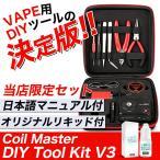 Coil Master VAPE DIY Tool Kit V3 コイルマスター 電子タバコ 電子煙草 アトマイザー RDA RBA RTA