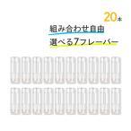 プルームテックプラス カートリッジ 互換 カプセル リキッド ploom tech プラス プルームテック プラス カートリッジ 20本