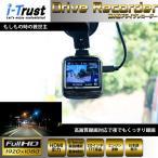 ドライブ レコーダー 高画質 駐車 監視 防犯 カメラ 自動録画 事故 事件 記録 証明 暗視 鮮明 世界最小 動体検知 モニター HD ドラレコ SD カード プレゼント