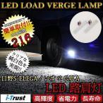 LED バス 路肩灯 セレガ ガーラ 2点セット高輝度 SMD 省電力 高性能 専用設計 日野 イスズ