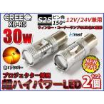 S25 30W  LED バルブ アンバー 橙 シングル ウィンカー ランプ ピン角 150° 12V 24V  高輝度 チップ 2個1セット CREE製