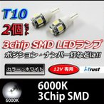 T10 T16 LED バルブ 白 ホワイト ポジション ナンバー ドア ランプ 12V専用 高輝度 SMD 3chip 6000K 2個1セット 汎用  送料無料