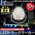 LED サイド マーカー ランプ 16連  10個 セット トラック ドレス アップ 定番  スモール ブレーキ 連動 24V 汎用