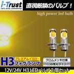 H3 LED フォグ バルブ 12V 24V 兼用 黄 イエロー COB 発光 タイプ 2個セット クロム メッキ 濃霧 大雨 雪 トラック バス タンクローリー 積載車 フォークリフト