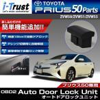 プリウス 50系 OBD2 オート ドアロック ユニット 専用 送料無料 安全機能 分岐 車速度 感知 電装パーツ