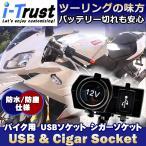 バイク 充電 USB シガー ソケット 防水 防塵 シガレット 送料無料 チャージャー スマホ  スマートフォン ライダー 必需品 カメラ デジカメ ゲーム ナビ 12V車種