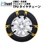 非金属 タイヤチェーン TPU イエロー 簡単装着 緊急脱出 汎用タイプ ジャッキアップ不要 分割タイプ スノーチェーン 豪雪 雪道 悪路