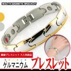 ゲルマニウム メンズ レディース ジュエリー 磁石 ステンレス ブレスレット 磁気アクセサリー 健康  おしゃれ カジュアル スポーティ プレゼント ギフト