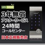 日本正規販売店 3年メーカー保証 + Sony Felica搭載 Gateman V20 ゲートマン V20 防犯対策 セキュリティ強化 3年無償 アフターサービス