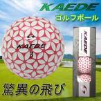 カエデ ゴルフボール KAEDE GOLF 1ダース 12球 飛距離 ゴルフ用品 ピンク