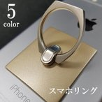 Smart Ring スマートリング スマホリング リングスタンド スタンド iphone タブレット スマートフォン対応 指輪型 スマートフォンリングスタンド