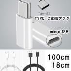 Micro USB to Type-C 変換アダプター マイクロUSBをタイプCに変換アダプター USBケーブル TypeC タイプC 充電ケーブル データ転送 充電器