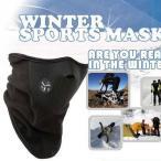 冬の防風 防寒マスク 自転車スキーアウトドアレーシング護顔マスク 通気口あり フェイスマスク DM便送料無料 スノーボード バイク ネックウォーマー