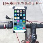 自転車用 スマホホルダー  ロードバイク マウンテンバイク 等のハンドルバーへ簡単取り付け!