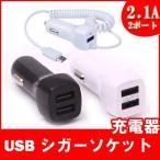 カーチャージャー 車載充電器 シガーソケット シガーソケット シガーライターソケット 2ポート USBシガーソケット充電器 iphone7 iphone6s plus
