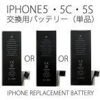 iPhone5 バッテリー リペア 電池パック  アイフォン アイホン アイフォーン