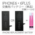iPhone5S バッテリー アイフォン アイフォーン アイホン  リペア 電池パック