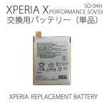 Xperia Z1 Z2 バッテリー リペア 修理用部品 用 【クリックポスト便 送料無料】