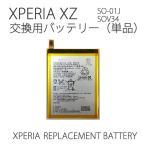 Xperia Z3 Z3Compact Z4 バッテリー リペア 修理用部品 用 【クリックポスト便 送料無料】