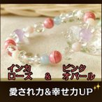 パワーストーン ブレスレット ブレス 天然石 インカローズ と ピンクオパール