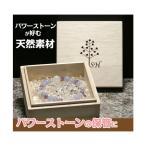 パワーストーン ブレスレット 保管箱 チャージ&保管用 BOX (S/ブレス1本用)