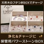 ショッピングパワーストーン パワーストーン 浄化 BOX(M) 保管 ケース ジュエリーボックス