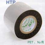 プリントテープHTP【黒】【PET,Ny用】40mm×60m(10巻) [HP-362-N2、FEP-N2、FEP-OS-N2、FAP-364S用カーボンテープ]【本州/四国/九州は送料無料】