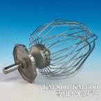 【在庫限り】旧機種ケンミックスKM-800/KM-600専用ホイッパー(新機種KMM770、KMM760には使用できません)【メーカーより直送のため、時間指定不可】