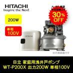 Yahoo!アイゾック新商品 日立ポンプ 家庭用 浅井戸ポンプ 出力200W 単相100V WT-P200X