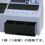 (取寄商品)硬貨計数機 コインカウンター ダブルロングコインBOX 1個 ダイト Daito 勘太 DC-9・DCV-10用