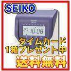 タイムレコーダー セイコー QR-340  (カード1箱プレゼント)