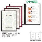 メニューブック A4対応 4ページ シンビ WBA-7 赤・黒・茶 クリアテーピング SHIMBIご愛顧感謝セール品