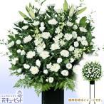 スタンド花・花輪(葬儀・葬式の供花)・お供え用スタンド1段(白あがり) 花キューピット 供花 仏花 法事 仏事 お彼岸