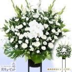 スタンド花・花輪(葬儀・葬式の供花) 花キューピットのお供え用スタンド1段(白あがり)