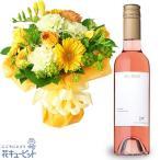 ホワイトデー セット商品 花キューピットの春のブーケと【WAIMARAMA】vin rose ハーフ