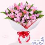 春のお祝い 花キューピットのチューリップとスイートピーの花束