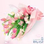 チューリップ特集 花キューピットのチューリップの花束