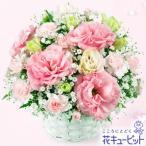 誕生日フラワーギフト 花キューピットのトルコキキョウのアレンジメント 花 ギフト 誕生日 プレゼント