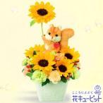 誕生日フラワーギフト 花キューピットのりすのマスコット付きアレンジメント花 ギフト 誕生日 プレゼント