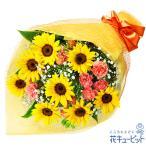 誕生日フラワーギフト・ひまわりの花束 花キューピット 花 ギフト 誕生日 プレゼント