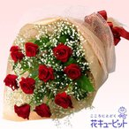 誕生日フラワーギフト 花キューピットの赤バラの花束 花 ギフト 誕生日 プレゼント