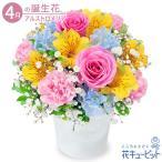 4月の誕生花(アルストロメリア) お祝い 記念日 お礼 誕生日 プレゼント 花キューピットのアルストロメリアのカラフルアレンジメント