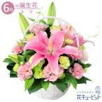 6月の誕生花 花キューピットのピンクユリのバスケットアレンジメント