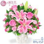 6月の誕生花(ユリ等) 花キューピットのユリとピンクバラのアレンジメント